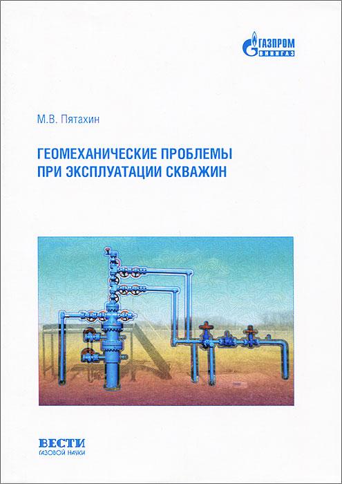 Геомеханические проблемы при эксплуатации скважин