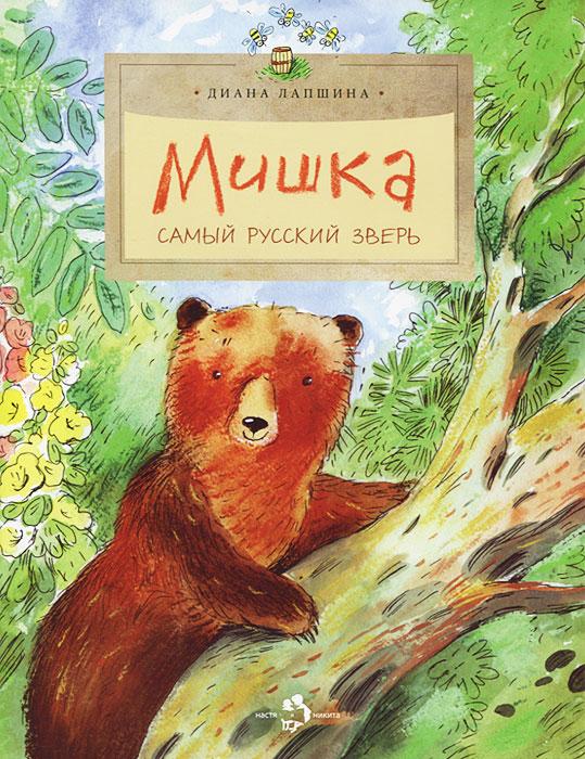 Книга Мишка. Самый русский зверь