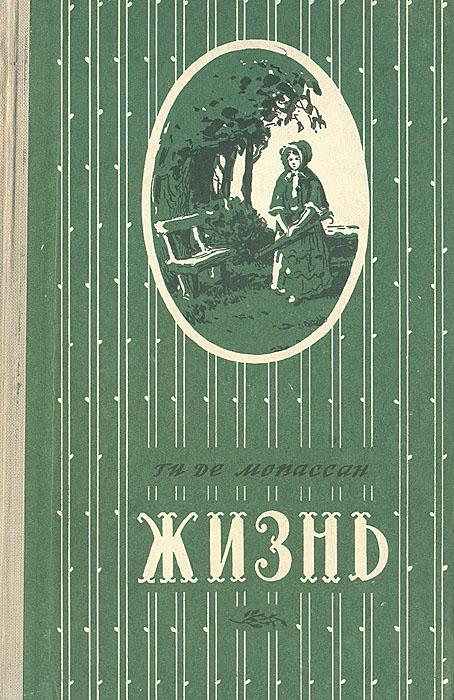 Жизнь791504Жизнь - подлинный шедевр Мопассана, роман, завораживающий читателя глубиной проникновения в женскую душу и яркостью реалистичного, бесстрастного, а порой беспощадного авторского взгляда на извечное бремя страстей человеческих. Жизнь - это история утраченных иллюзий, несбывшихся надежд и преданных чувств. Не трагедия, но - тихая, незаметная драма человеческой жизни…