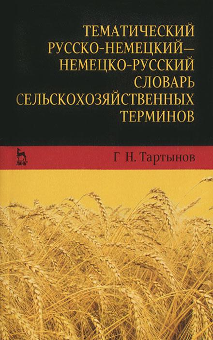 Тематический русско-немецкий — немецко-русский словарь сельскохозяйственных терминов