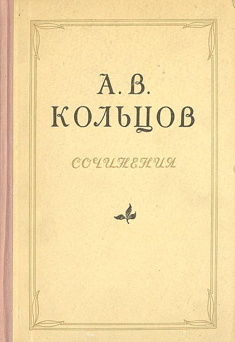 А. В. Кольцов А. В. Кольцов. Сочинения