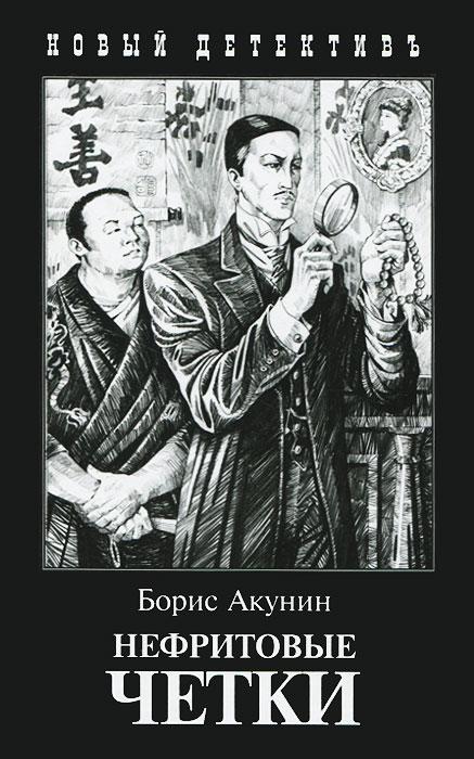 Книга Нефритовые четки
