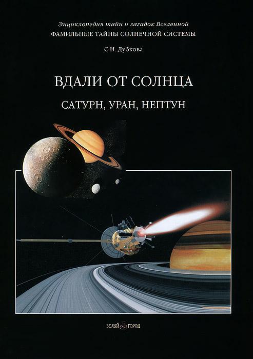 Фамильные тайны Солнечной системы. Вдали от Солнца. Сатурн, Уран, Нептун