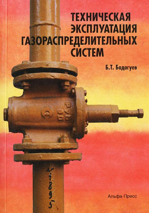 Техническая эксплуатация газораспределительных систем ( 978-5-94280-592-0 )