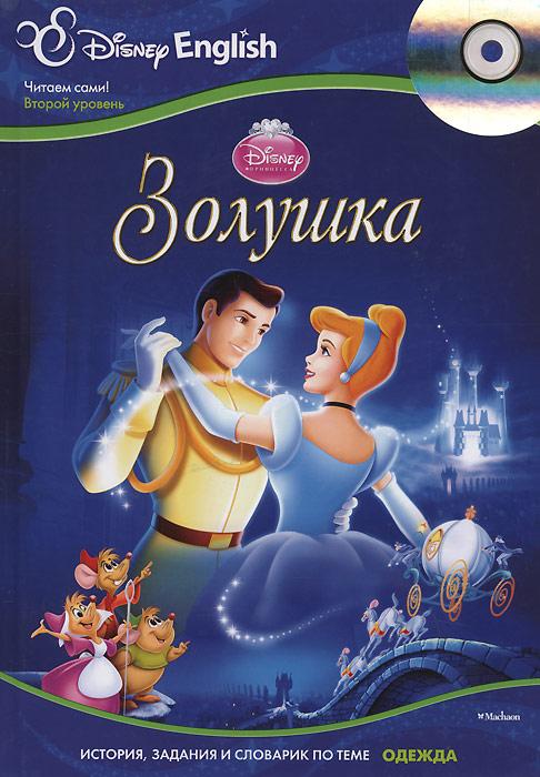 Disney English. Золушка