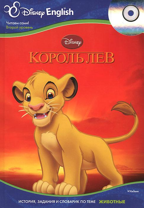 Disney English. Король Лев (+ CD-ROM)