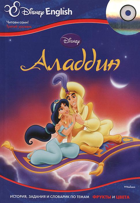 Disney English. Аладдин (+ CD-ROM)