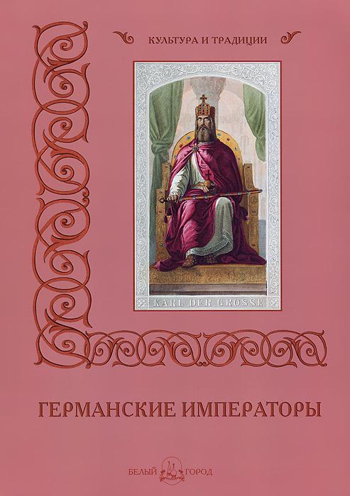 Германские императоры ( 978-5-7793-4232-2 )