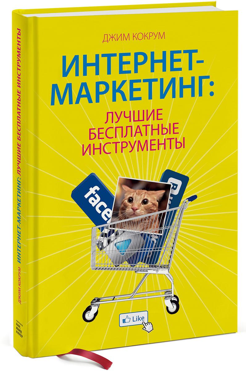 Книга Интернет-маркетинг. Лучшие бесплатные инструменты - купить книжку интернет-маркетинг. лучшие бесплатные инструменты от Джим Кокрум в книжном интернет магазине OZON.ru с доставкой по выгодной цене