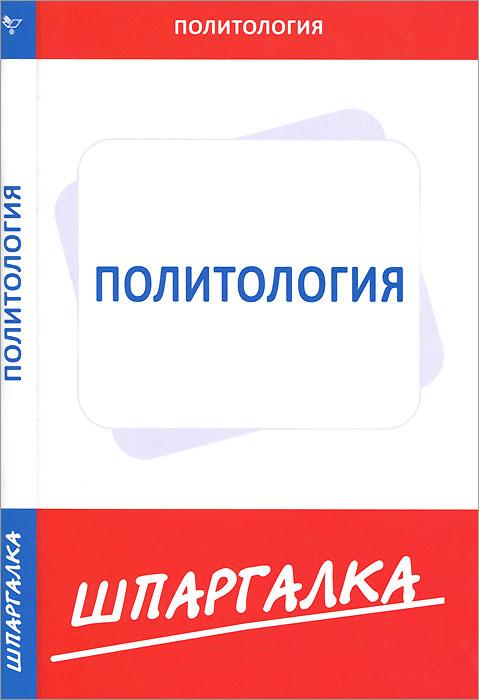 Шпаргалка по политологии ( 978-5-4374-0254-2 )