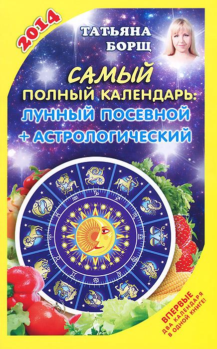 Самый полный календарь на 2014 год. Лунный, посевной + астрологический