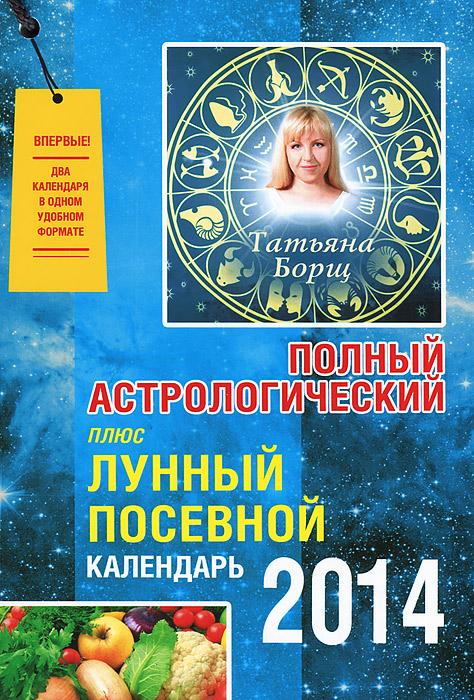 Полный астрологический плюс. Лунный посевной календарь 2014