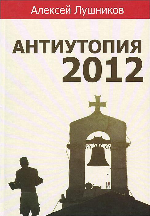 Антиутопия 2012