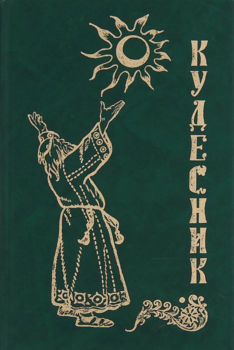 Книга Кудесник