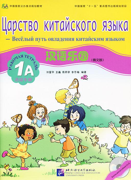 Царство китайского языка. Веселый путь овладения китайским языком. Рабочая тетрадь 1А (+ CD-ROM)