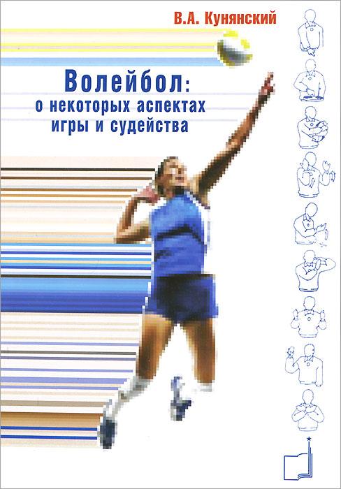 Волейбол. О некоторых аспектах игры и судейства