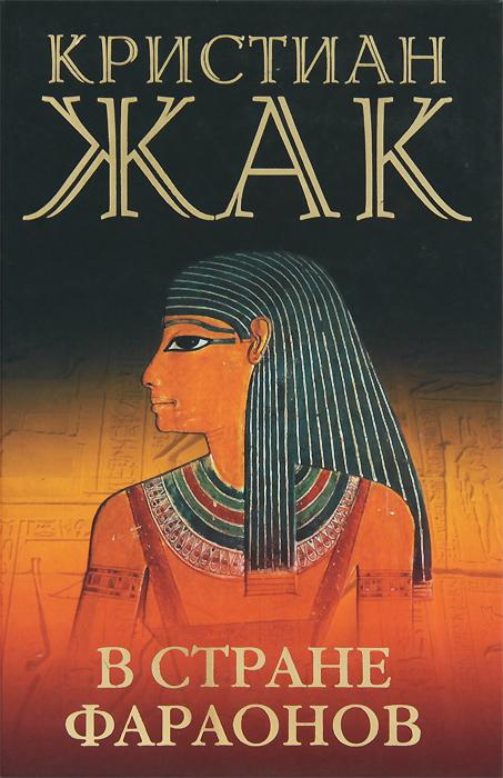 В стране фараонов