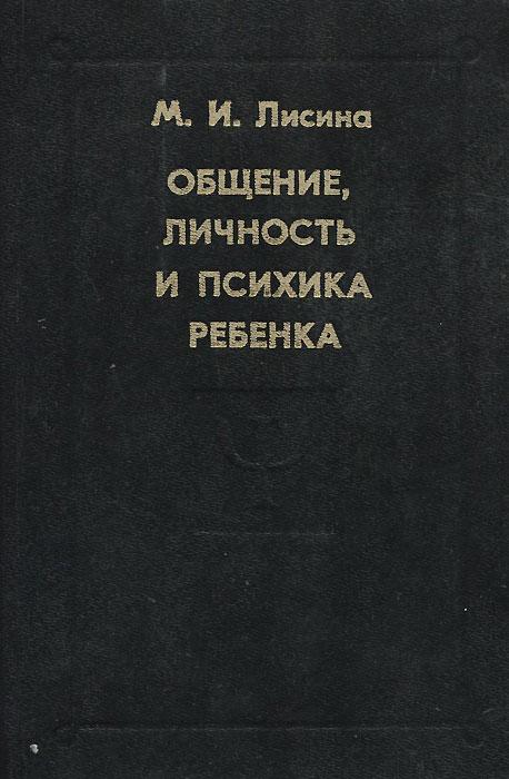 Книга Общение, личность и психика ребенка