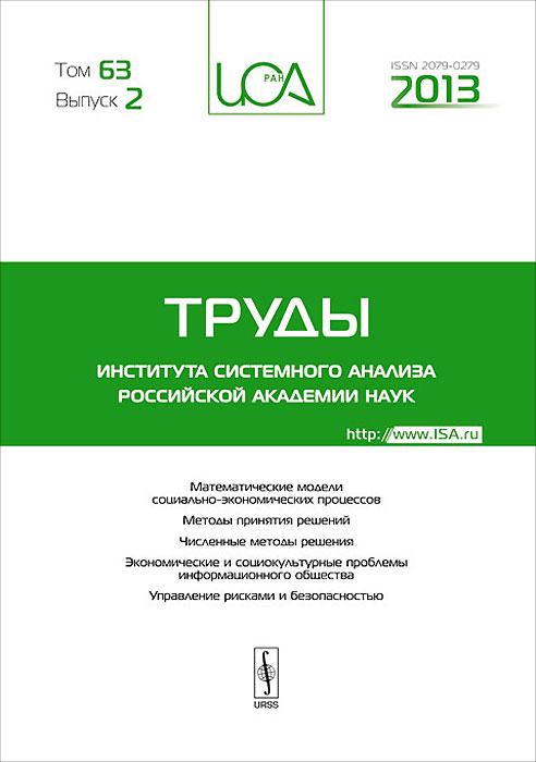 Труды Института системного анализа Российской академии наук. Том 63. Выпуск 2