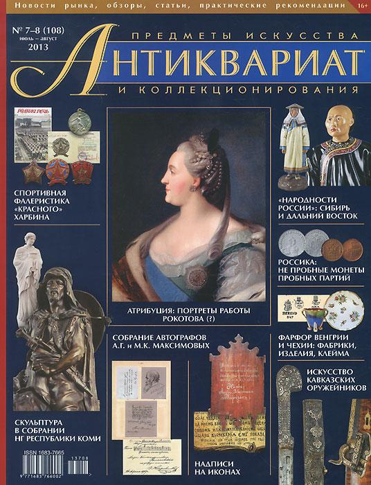 Антиквариат, предметы искусства и коллекционирования, №7-8 (108), июль-август 2013