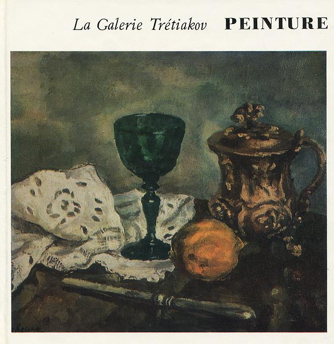 La Galerie Tretiakov: Peinture
