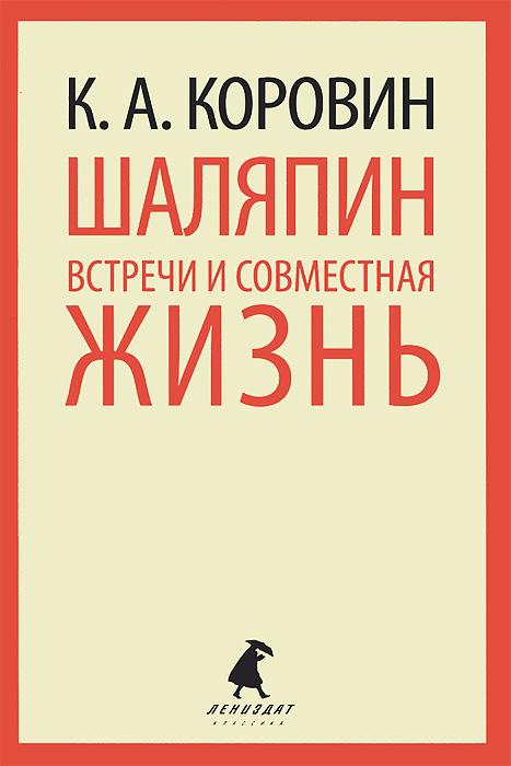 Шаляпин. Встречи и совместная жизнь ( 978-5-4453-0311-4 )