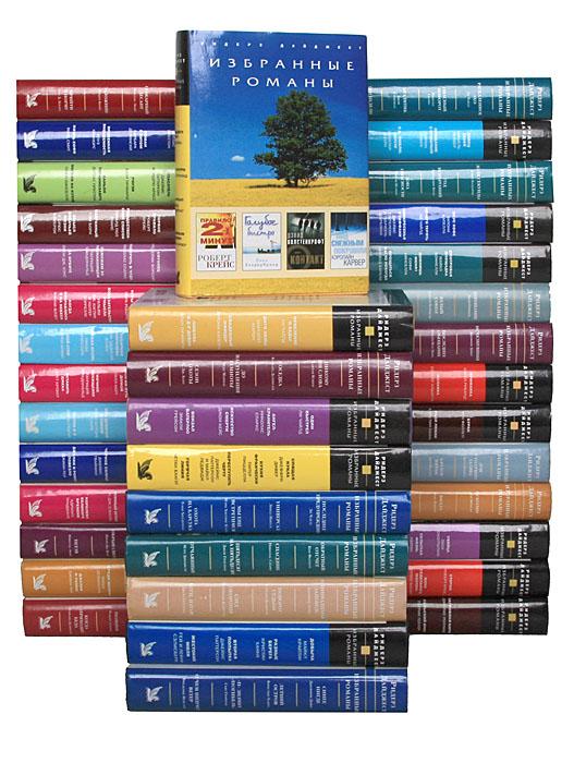 Коллекция романов Ридерз Дайджест (комплект из 38 книг)