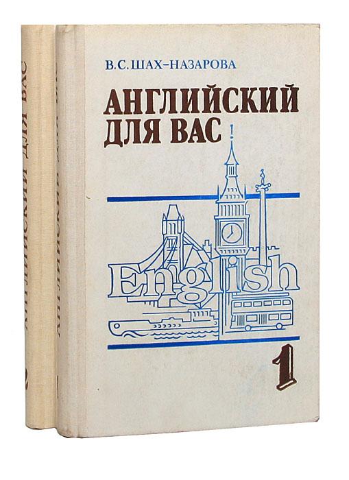 английский шах-назарова вас решебник для журавченко