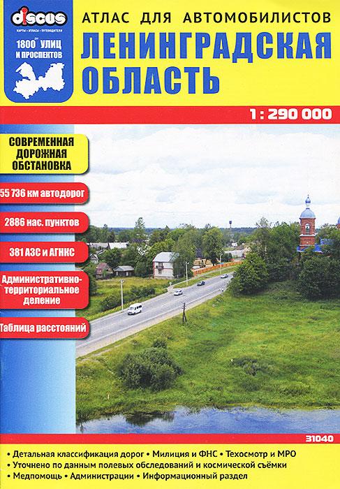 Ленинградская область. Атлас для автомобилистов