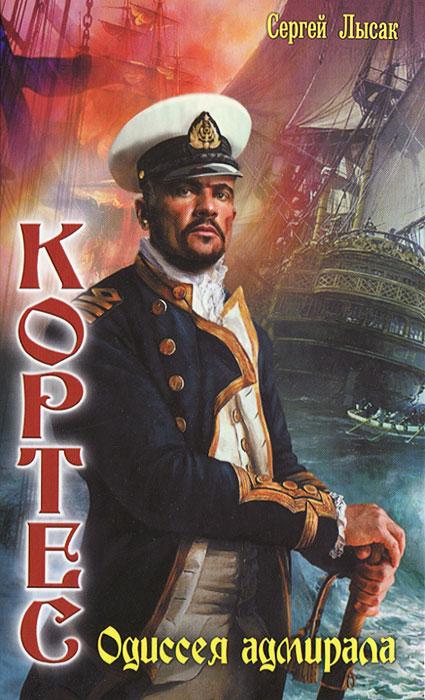 Кортес. Одиссея адмирала