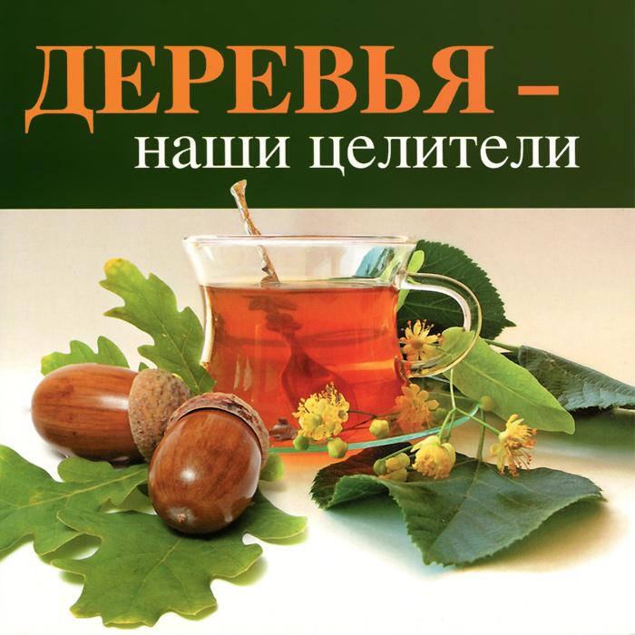 Деревья - наши целители ( 978-5-4423-0031-4 )