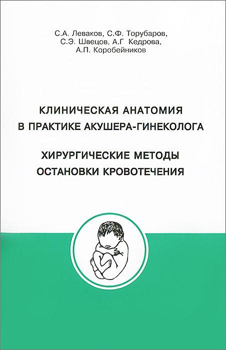 Клиническая анатомия в практике акушера-гинеколога. Хирургические методы остановки кровоточения