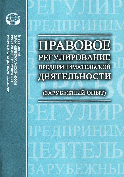 Правовое регулирование предпринимательской деятельности (зарубежный опыт) ( 978-5-248-00670-0 )