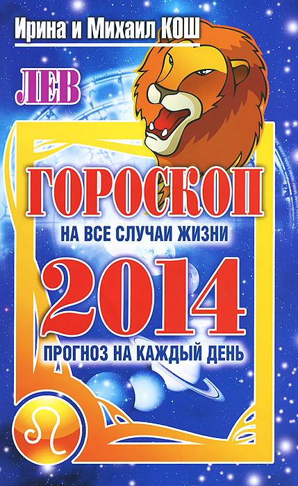 Прогноз на каждый день. 2014 год. Лев ( 978-5-386-06286-6 )