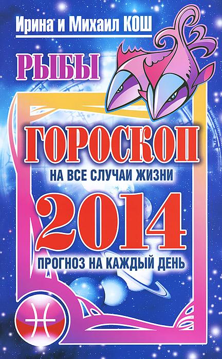 Прогноз на каждый день. 2014 год. Рыбы ( 978-5-386-06293-4 )