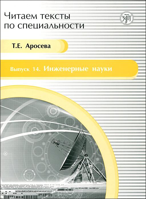 Читаем тексты по специальности. Выпуск 14. Инженерные науки