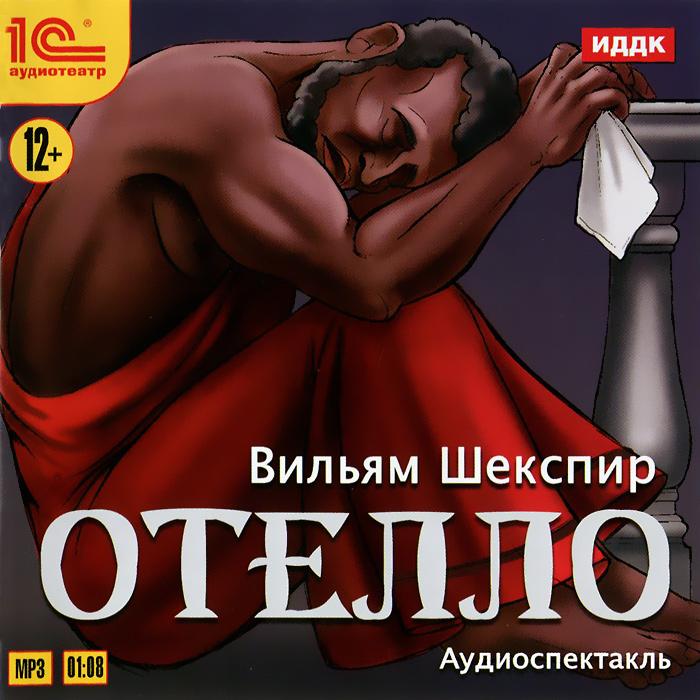 Отелло (аудиокнига MP3)