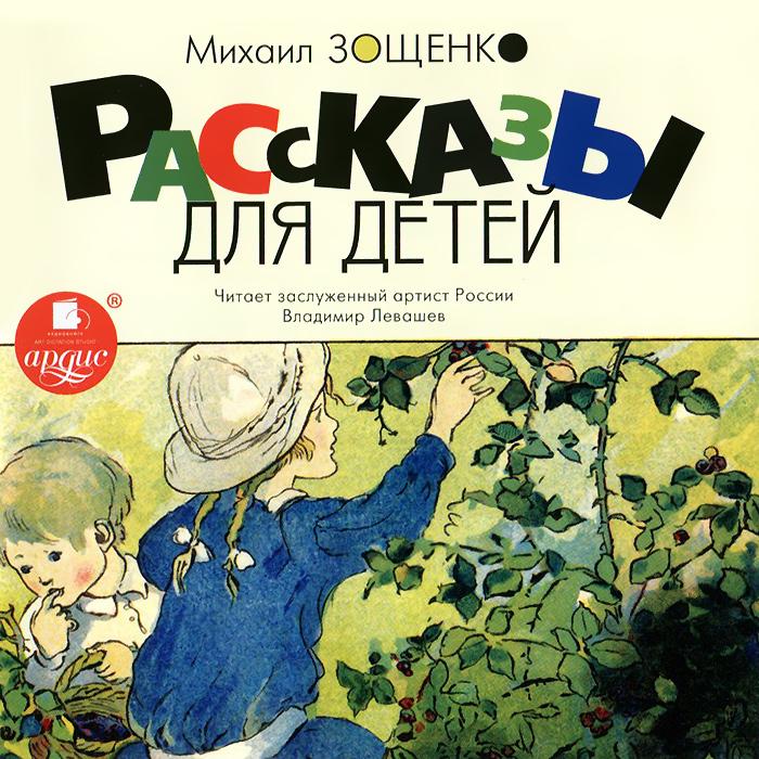 Рассказы для детей (аудиокнига MP3)