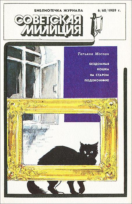 Бездомная кошка на старом подоконнике