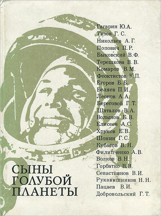 Zakazat.ru: Сыны голубой планеты. Л. Лебедев, Б. Лукьянов, А. Романов