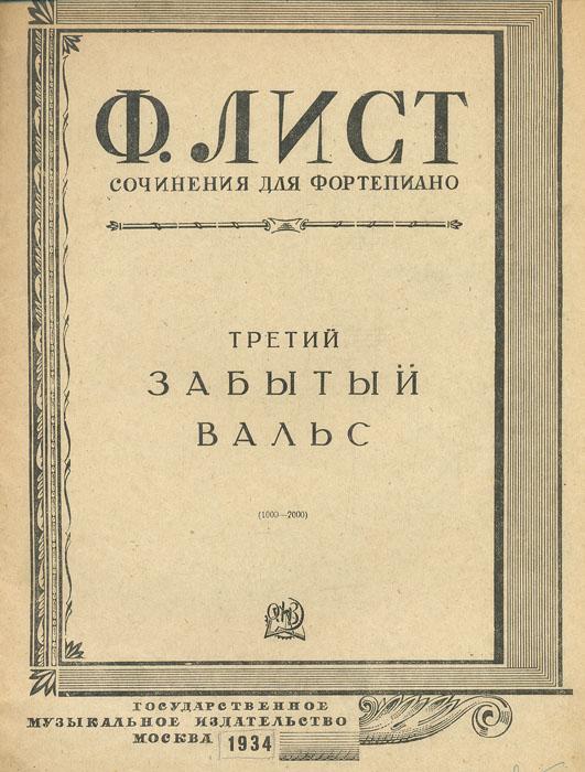 Ф. Лист. Сочинения для фортепиано. Третий забытый вальс