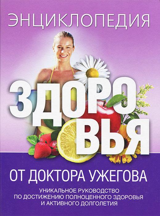 Энциклопедия здоровья от доктора Ужегова