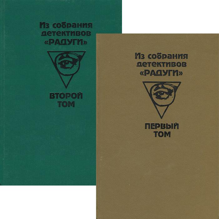 """Из собрания детективов """"Радуги"""" (комплект из 2 книг)"""