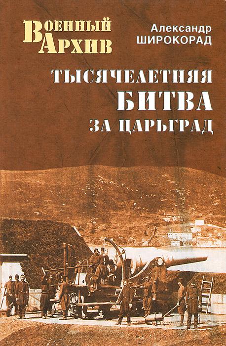 Тысячелетняя битва за Царьград ( 978-5-4444-0761-5 )