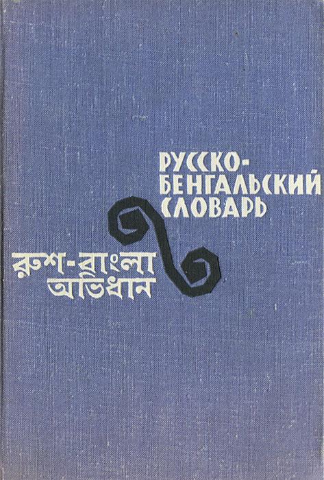 Русско-бенгальский словарь