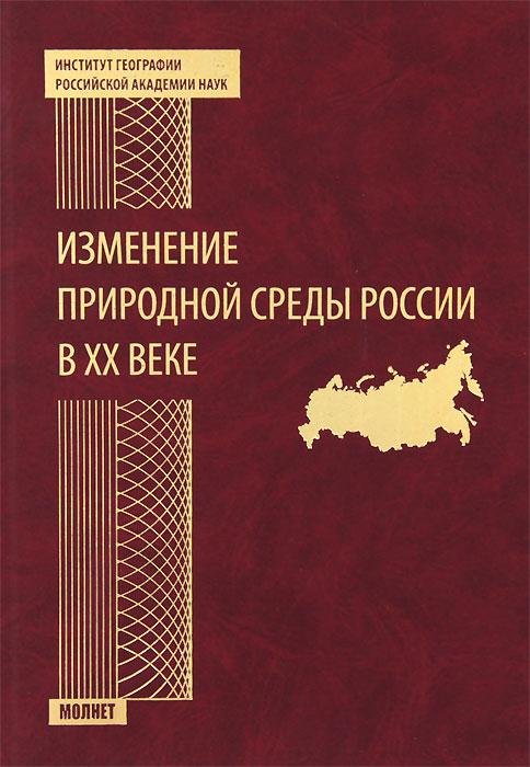 Изменение природной среды России в XX веке