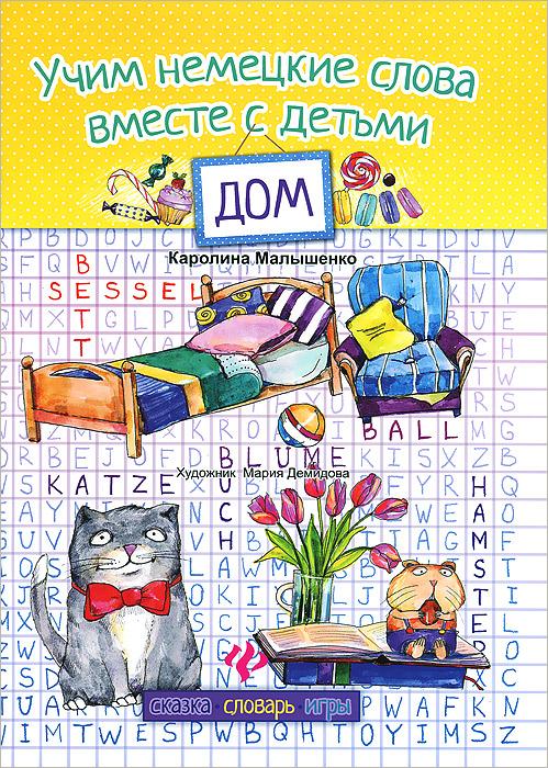 Учим немецкие слова вместе с детьми. Дом ( 978-5-222-21672-9 , 978-5-4452-0201-1 )