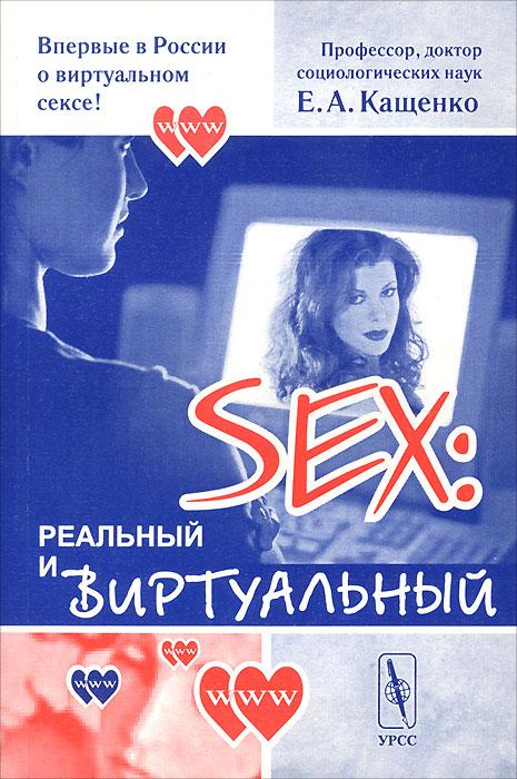 Sex. Реальный и виртуальный