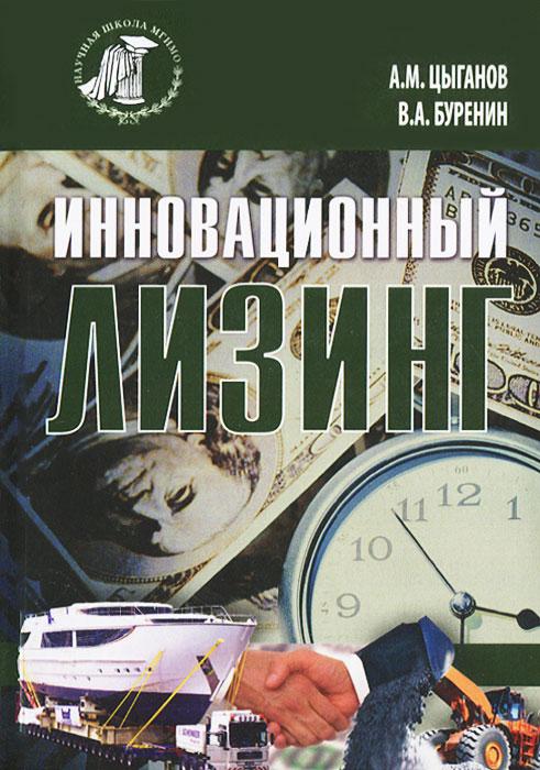 Лизинг инноваций12296407В настоящей монографии дан анализ использования лизинговых сделок в инвестировании инновационной деятельности предприятий. Рассмотрены понятия инновационный лизинг и лизинг инноваций. Подробно раскрыты ограничения, препятствующие развитию лизинговых отношений в России. Рассмотрена возможность использования в качестве предмета лизинговых сделок активов, имеющих невещественную форму, таких как программное обеспечение, ноу-хау и т.д. Также рассмотрен вопрос использования в качестве предмета лизинга специально созданного предприятия, обеспеченного имуществом, позволяющим с момента передачи его в лизинг осуществлять производственную деятельность. Книга предназначена для студентов, аспирантов МГИМО по специальности Менеджмент со специализацией Менеджмент в международном инновационном бизнесе, специалистов-практиков в области лизинга.