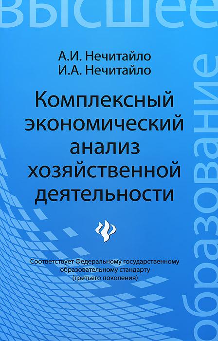 Комплексный экономический анализ хозяйственной деятельности ( 978-5-222-21500-5 )